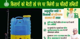 Battery Spray Pump Subsidy Yojana