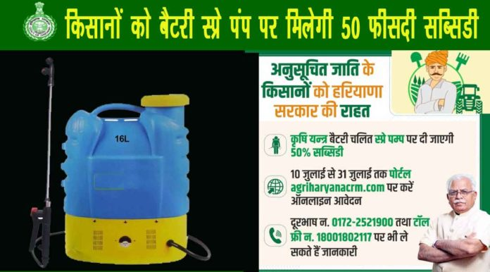Battery Spray Pump Subsidy Yojana