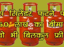 LPG Gas Insurance Claim Yojana