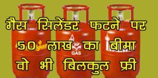 LPG Gas Insurance Claim Yojana