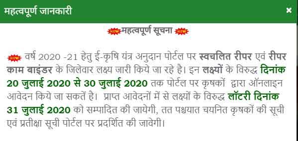 Reaper subsidy Yojana in mp 2020