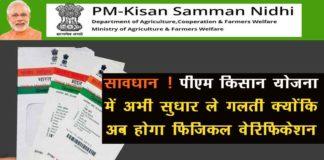 PM Kisan Physical Verification
