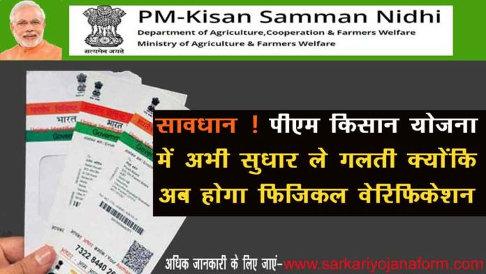 PM Kisan Physical Verification