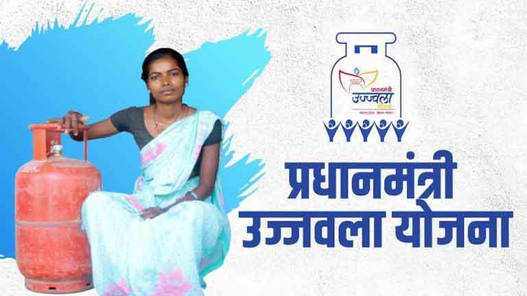 Pradhan Mantri Ujjwala Yojana extension