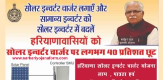 Solar Inverter Charger Yojana Haryana