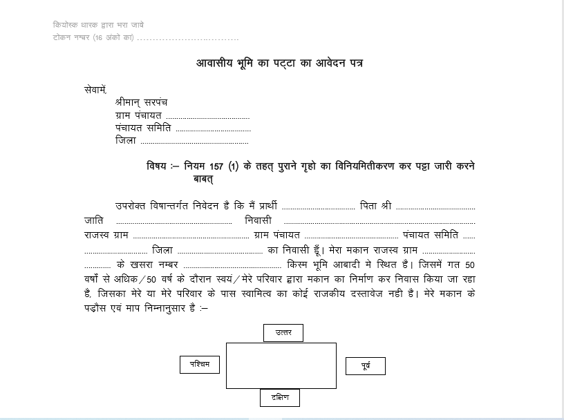 Bhumi Patta Application form Rajasthan