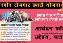 naveen rojgar chatri yojana Uttar Pradesh