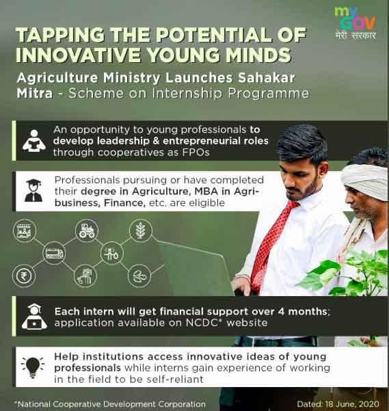 sahakar mitra scheme on internship programme