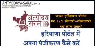 saral haryana gov in login