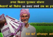 उत्कृष्ट किसान पुरस्कार योजना