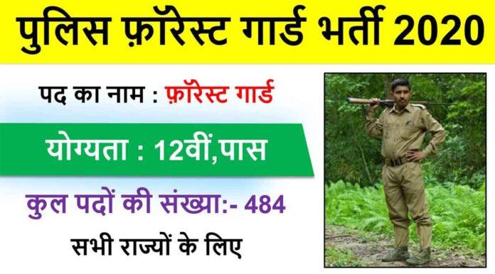 Bihar Forest Guard Recruitment 2020