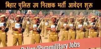 Bihar Police Si 2213 Post Recruitment 2020