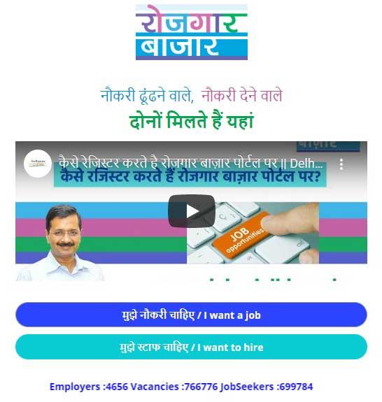 Rojgar Bazaar jobs delhi gov in Portal