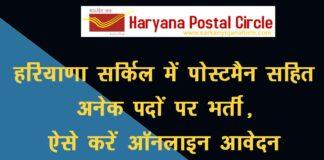 Haryana Postal Circle Recruitment 58 posts 2020