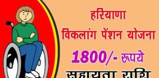 Haryana Viklang Pension Yojana