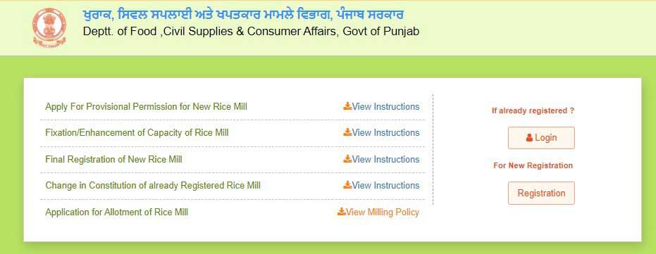 Miller Registration  on Punjab Anaaj Kharid Portal Process