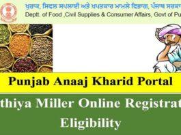 Punjab Anaaj Kharid Portal