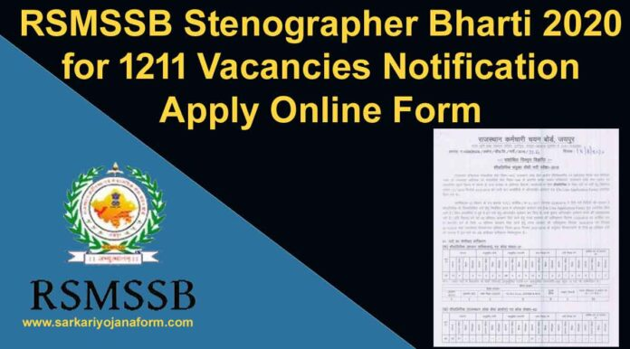 RSMSSB Stenographer Bharti 2020 Vacancy, Salary, Exam Dates and Other details in Hindi