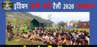 Rajasthan Army Bharti Recruitment 2020-21