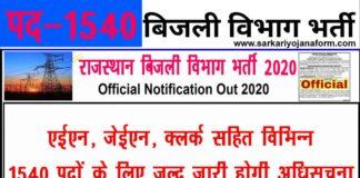 Rajasthan Bijali Vibhag Bharti 2020 For 1540 Vacancy