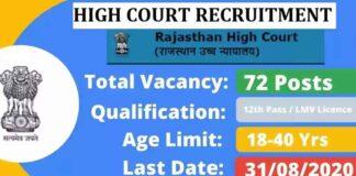Rajasthan High Court Driver Recruitment 2020