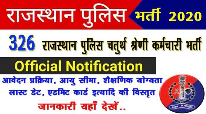 Rajasthan Fourth Class Police Bharti 2020