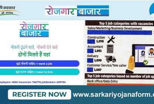 Rozgar Bazaar Delhi Govt Job Portal | Jobs.delhi.gov.in