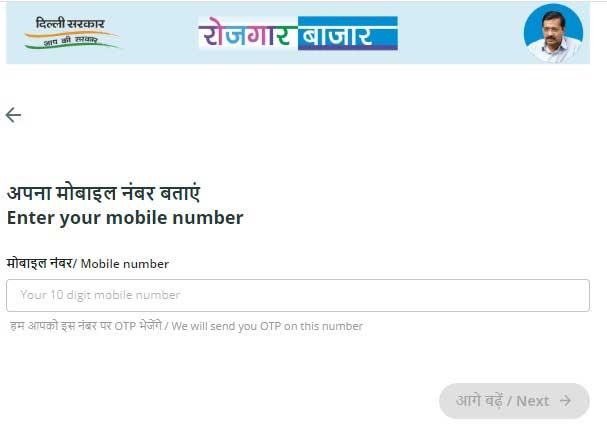 Delhi Job Portal recruiter login page