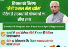 Benefits of Haryana Meri Fasal Mera Byora Registration