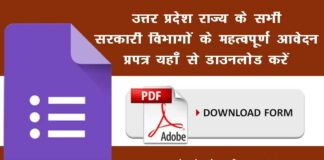 Download PDF Application Form of UP