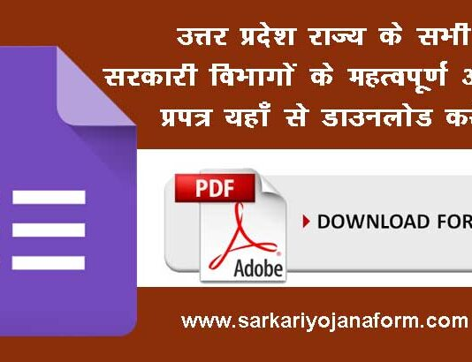 Download PDF Application Form of UP
