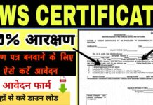 EWS Certificate Application Form Download