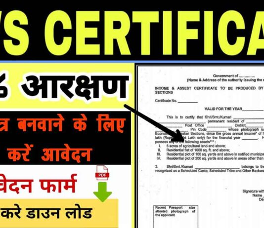 EWS Certificate Application Form Download