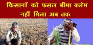 मध्य प्रदेश के किसानों को नहीं मिली बीमा क्लेम राशि