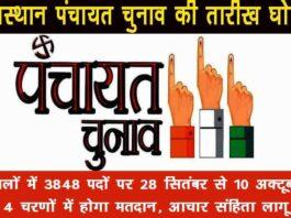 राजस्थान में चौथे चरण के पंचायत चुनाव कब होंगे