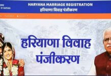Haryana Marriage Registration Portal