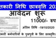 Hitkari Nidhi Scholarship