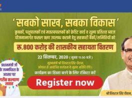 MP Loans to farmers without interest Sabka Sakh Sabka Vikas