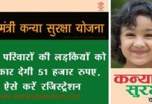 Mukhyamantri Kanya Suraksha Yojana