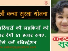 Mukhyamantri Kanya Suraksha Yojana Bihar