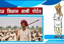 Raj Kisan Sathi Portal