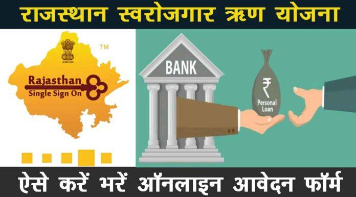 स्वरोजगार ऋण योजना राजस्थान आवेदन फॉर्म