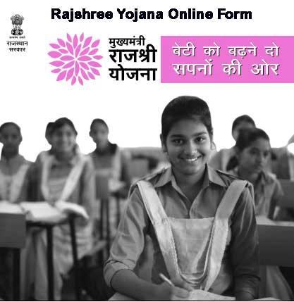 Rajshree Yojana Online Form