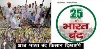 कृषि बिलों के खिलाफ आज होगा भारत बंद