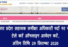 UPPCL ARO Recruitment 2020