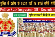 UP Police Recruitment 2020 SI 9534 Vacancies