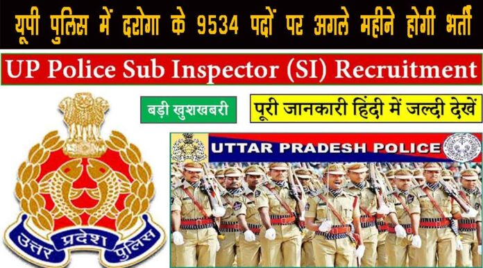 UP Police Recruitment 2020 SI 9534 Vacancies
