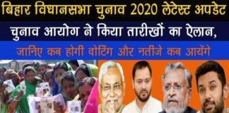 बिहार विधानसभा चुनाव 2020