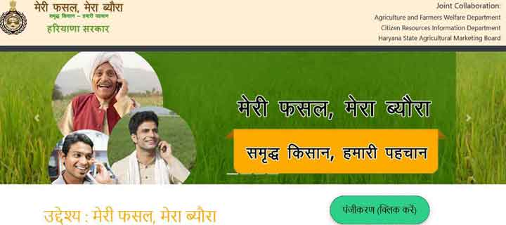 fasal haryana panjikaran portal fasal.haryana.gov.in