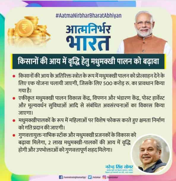 madhumakhi palan yojana 500 crore